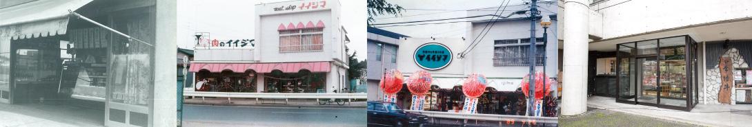 肉のイイジマの店舗歴史