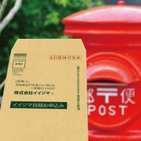 郵便申し込み