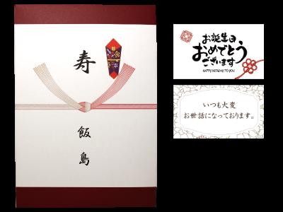 熨斗・カード