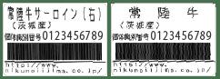 常陸牛の個体識別番号ラベル