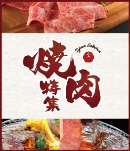 焼き肉特集